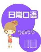 【日常语作业】