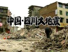 【NHK纪录片】[5·12四川大地震相关系列][四川大地震 ~被封印的瞬间~]