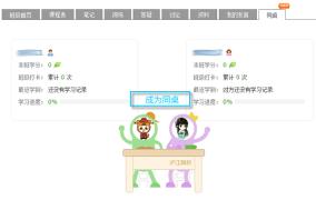 【沪江网校】【班级服务】如何找同桌