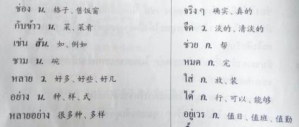泰语进阶:基泰2第5课词汇(中)作业帖