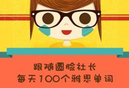 【每天100单词】IELTS 4000 Academic Word List (Z-V)
