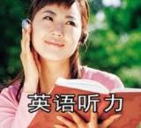 优发娱乐官网听力下载