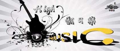 "High翻日乐❤036❤ "" EXILE  ""『真夏の果実』"