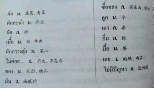 泰语进阶:基泰2第5课词汇(下)作业帖