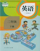 二年级下英语课本【人教新起点】