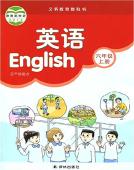 六年级上英语课本【苏教版】