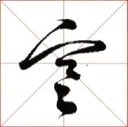 【每日一字】064-寒