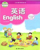 三年级上英语课本【苏教版】
