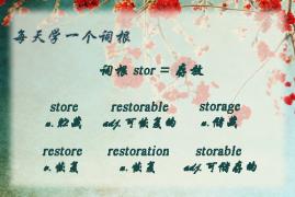 【每天学一个词根】词根 stor = 存放