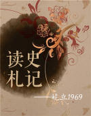 读史札记——汉史一幕幕·大风歌