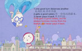 【小祺说新二】Lesson 11 One good turn deserves another