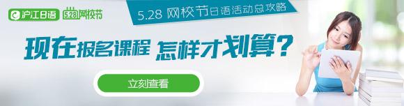 【5.28网校节】你学会的第一句日语?