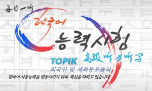 【每日一听】TOPIK高级—05.18.听力训练(20)