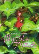 #一起聊聊8#之【它们真的存在——欢迎来到宫崎骏的魔法纯真世界】