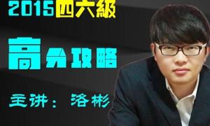 【复习攻略】2015四六级高分攻略