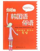 生动的韩国语俗语