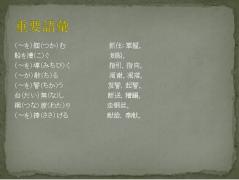 【每刻晨读】vol.35:凤梨老师爱日剧之「○○妻」③【公开课回顾】