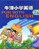 二年级上英语课本【苏教版】