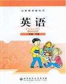 一年级下英语课本【北师大版】
