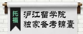 沪江留学院独家备考锦囊--托福版