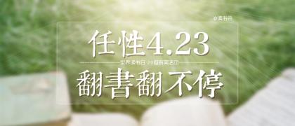 """【世界读书日专题】任性4.23,翻书有""""礼""""(答案&奖励名单已公布)"""