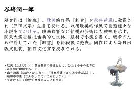 【课件】陰翳礼讃③