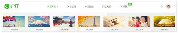 沪江新首页介绍·改版意见反馈贴