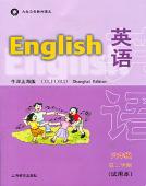 六年级下英语课本【上海牛津】