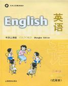 三年级上英语课本【上海牛津】