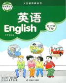 五年级下英语课本【苏教版】