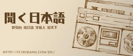 【聞く日本語】 有声文学,宮本武蔵 第6回 (第5回官方漏录-_-|||)