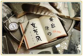 【1周年有奖活动续】❀玩转多语种—秀出你の文艺风❀