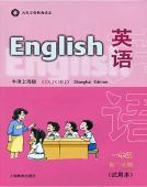 一年级下英语课本【上海牛津】
