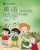 二年级上英语课本(沪教新世纪)