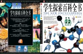 学生探索百科全书  PDF