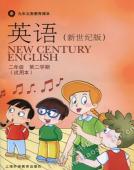 二年级下英语课本(沪教新世纪)