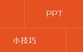 PPT小技巧 | 13 画一只大白