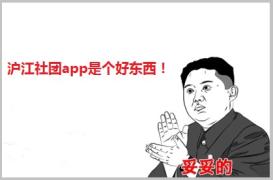 【喜大普奔】iOS版沪江社团APP正式上架啦!(安卓尝鲜版放肆招募中)