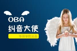 【OBA学员专属】如何成为华丽学院合格的纠音大使?