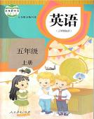 五年级上英语课本【人教精通】
