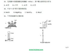 2015年上海中考化学预测卷