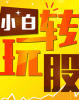 (づ ̄3 ̄)づ╭❤黄老师课堂