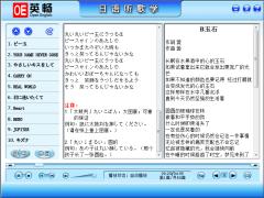 【软件下载】日语听歌学,边听歌边学日语的好软件