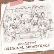 【原声OST】TVアニメ「ご注文はうさぎですか?」オリジナルサウンドトラック(OST)