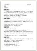 【学习文化】日语语法N5至N3总结