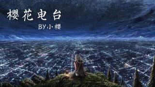 ☆星运娱乐社☆❀樱花电台❀第二十期 —— See You Again