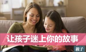 【陪同孩子读故事】让孩子迷上你的故事