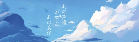 【あの声優が読むあの名作】 第九期 【金色夜叉】--尾崎红叶(朗读:杉田智和)