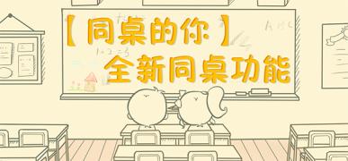 【网校应用】全新同桌功能