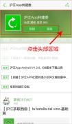 请问沪江App如何在手机端退出社团?